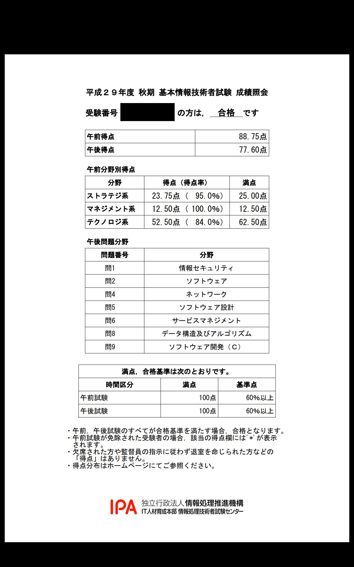 者 申し込み 情報 試験 技術 基本