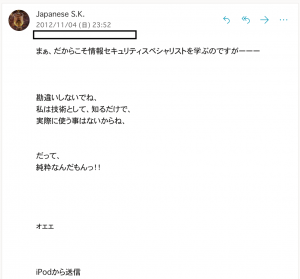 過去のメール